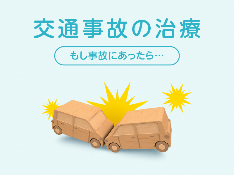 交通事故の治療/どのように治療するの?